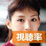 [最終話6.7%]綾瀬はるか主演の新ドラマ『わたしを離さないで』の視聴率