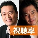 [最終話7.9%]遠藤憲一×渡部篤郎の新ドラマ『お義父さんと呼ばせて』の視聴率