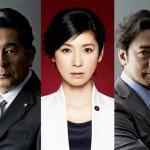 [2015年4月春ドラマ]黒木瞳が日本初の女性総理大臣!?「スケープゴート」